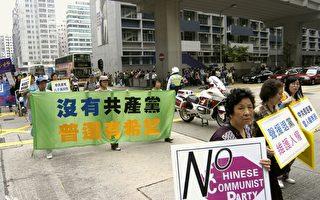 組圖2:港人遊行挺退黨解體中共
