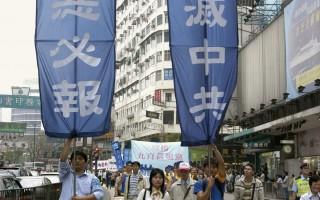 組圖3:港人遊行挺退黨解體中共