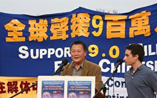 魏京生:团结起来不受分化 支持反共抗暴反迫害