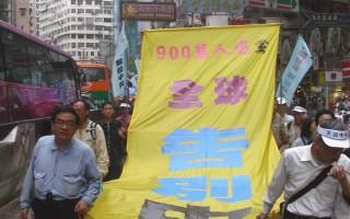 組圖6:港人遊行挺退黨解體中共