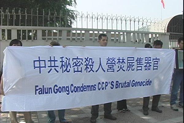 馬來西亞法輪功抗議中共殺人售器官