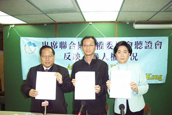 港民团向联合国反映港人权状况