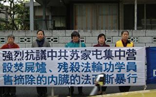 第五轮亚太地区反迫害绝食日本接棒