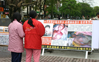 組圖:SOS譴責蘇家屯迫害案徵簽活動