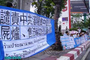 泰國法輪功絕食抗議蘇家屯暴行