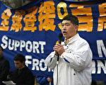 高大維博士3月25日在紐約聲援900萬人退出中共集會上代表全球退黨服務中心講話。(大紀元圖片)