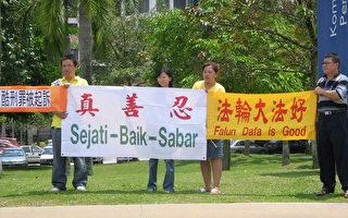賈慶林訪馬 法輪功學員首相署前呼籲制止迫害