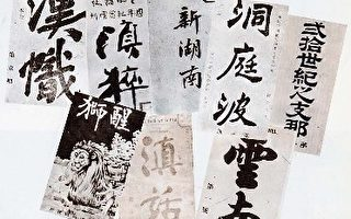 辛灏年:中华百年歌