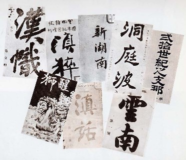辛灝年:中華百年歌