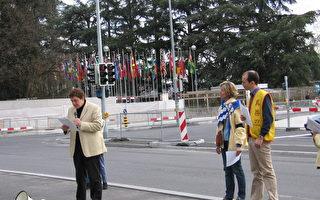 联合国人权会议  法轮功学员抗议中共暴行