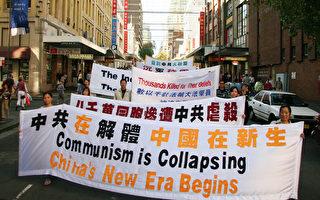 組圖2: 澳集會遊行聲援近千萬退黨