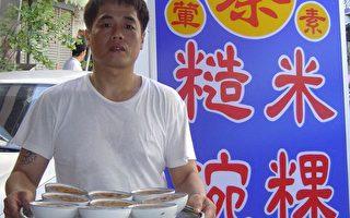 蔡家糙米碗粿 养生美食 口味独特 全省第一