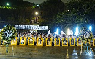 亞太第八場追悼會 籲緊急制止屠殺