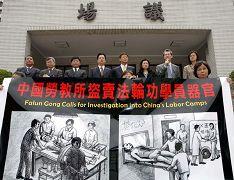 台灣54名立法委員敦促調查中共勞教所