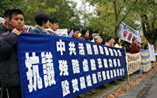 組圖:墨爾本中領館前抗議集會