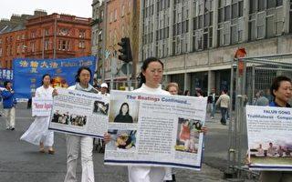 爱尔兰游行抗议中共活体摘器官暴行