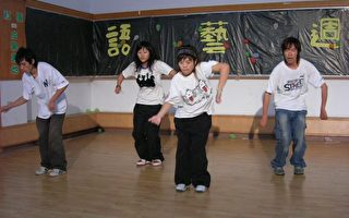嘉大勁舞社在該校語藝週的活動中,勁歌熱舞,吸引不少觀眾(大紀元記者李擷瓔攝)