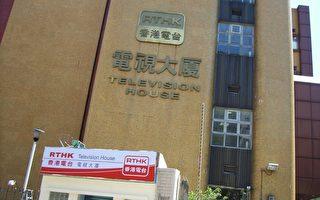 上月突遭解僱的香港電台前名嘴離港赴台