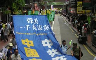 組圖(標語):港抗議中共宰人 聲援千萬退黨