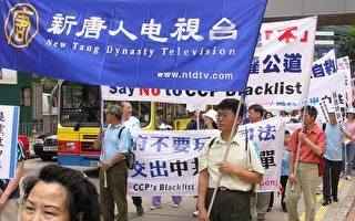 組圖3:港抗議中共宰人 聲援千萬退黨