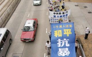 組圖1:港抗議中共宰人 聲援千萬退黨