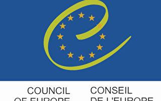 歐委會動議案要求聽證器官摘除事件