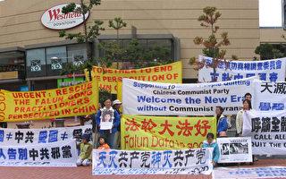 新西蘭聲援千萬退黨譴責中共活摘器官