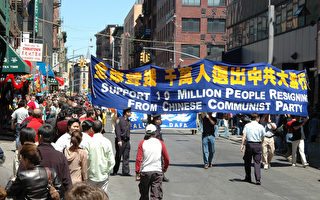 组图4:纽约游行声援千万人退出中共