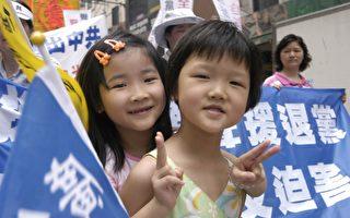 組圖3:港慶祝千萬退黨隊伍中的可愛孩童(更新)