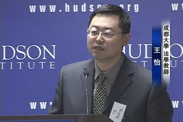 「秋雨之福教會」牧師王怡被重判9年