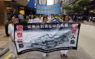 組圖6:香港慶千萬退黨 抗議中共活摘器官