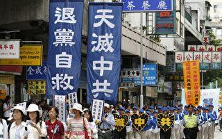 組圖7:香港慶千萬退黨 抗議中共活摘器官