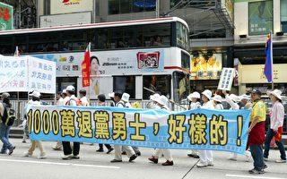 組圖9:港抗議中共宰人、慶祝千萬退黨