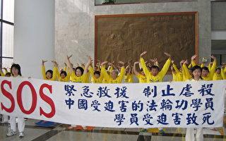 嘉义县议会谴责并呼吁国际制止中共暴行