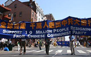 組圖1:費城抗議中共活體器官摘除 聲援千萬退黨