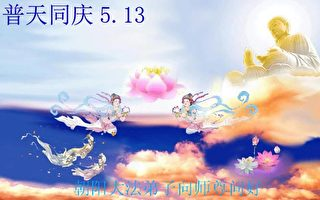 【特稿】5/13法輪功洪傳14週年