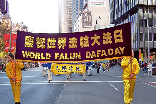 組圖:世界法輪大法日悉尼慶典