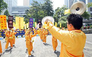 組圖2:香港慶祝法輪大法日