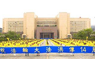 組圖1:台灣慶祝世界法輪大法日