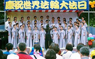 組圖2:台灣慶祝世界法輪大法日