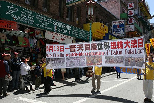 組圖2:慶法輪大法日 舊金山華埠舉行遊行