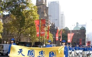 世界法輪大法日列入悉尼市年度活動日程