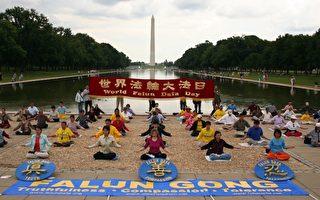 組圖:美國首府華盛頓DC慶祝世界法輪大法日