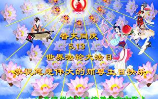 大陸5.13法輪大法日賀卡集錦(一)