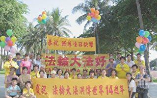 組圖:台東慶祝世界法輪大法日