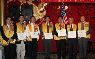 亞城華人國際獅子會舉辦盛大慈善募款晚會