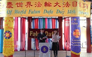 組圖:昆士蘭熱烈慶祝世界法輪大法日