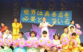 組圖:日本法輪功慶祝世界法輪大法日