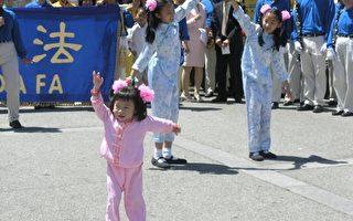 舊金山慶祝法輪大法日