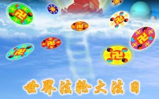 大陆5.13法輪大法日賀卡集锦(二)